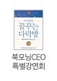 북모닝CEO 10주년 기념 특별 강연회