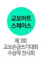 [교보아트스페이스] 제3회 교보손글쓰기대회 수상작 전시회