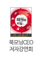 북모닝 CEO 책강