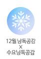 [낭독공감] 12월 낭독공감