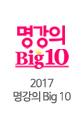 [명강의 Big10] 2017 명강의 Big10