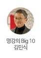 명강의big10 김민식