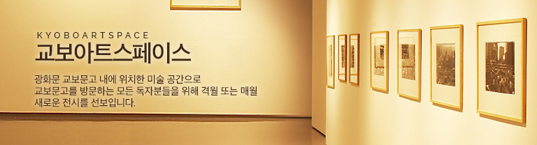 교보아트스페이스 생활 속의 문화공간으로 미술을 비롯한 다양한 시각예술 콘텐츠를 경험할 수 있는 공간