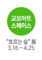 """[교보아트스페이스] 3-4월 전시 <양화전 개인展> """"물길을 따라 흐르는 숲"""""""