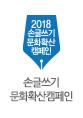 2018 손글쓰기캠페인