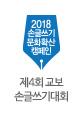 제4회 교보손글쓰기대회