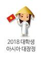 2018 동북아대장정