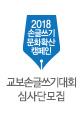 교보손글쓰기대회 심사단 공개 모집