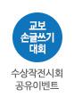 제4회 교보손글쓰기대회 수상작 전시회 공유 이벤트