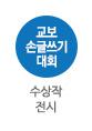 제4회 교보손글쓰기대회 수상작 온라인 전시회