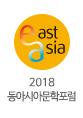 2018 동아시아문학포럼