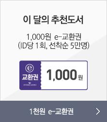 1천원혜택X이달의 추천도서