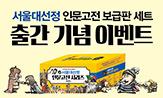 <서울대 선정 인문고전 보급판> 출간 이벤트