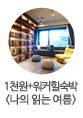 1천원+워커힐숙박