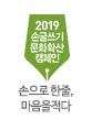 손글씨문화확산캠페인