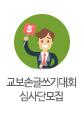 제5회 교보손글쓰기대회 심사단 모집