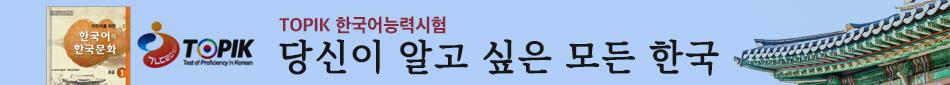 당신이 알고 싶은 모든 한국 -한국어 능력시험