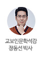 교보인문학석강 1강 장동선 박사