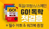 [시원스쿨] GO! 독학 첫걸음 시리즈 이벤트