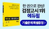에듀윌 검정고시 이벤트 : 기초부터 심화까지 한 권으로 완성!
