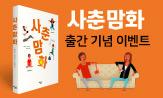 <사춘맘화> 출간 기념 이벤트