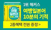 해커스 여행 일본어 10분의 기적 베스트셀러 1위 감사 이벤트