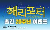 [해리 포터] 20주년 개정판 완간 이벤트