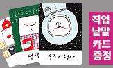 <바빠바빠 곰돌이> 출간 기념 이벤트