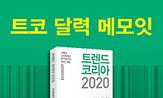 트렌드 코리아 2020 달력메모잇 증정 이벤트