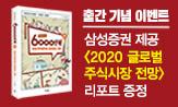 허영만의 6000만원. 2 출간 이벤트
