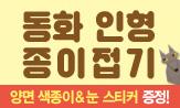 <동화 인형 종이접기> 출간 기념 이벤트