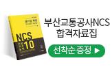 2020 에듀윌 부산교통공사 봉투모의고사 사은품 이벤트