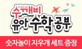 <수깨비 유아 수학 공부> 출간 기념 이벤트