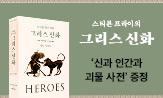 스티븐 프라이의 그리스 신화: 영웅 이야기 출간 이벤트