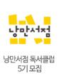 낭만서점 독서클럽 5기 회원 모집