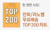 만화/라노벨 무료배송 TOP200 차트