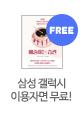 삼성 갤럭시 이용자면 무료!