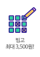 빙고 최대3,500원!