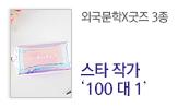 [외국문학 특집] 스타작가 100 대 1