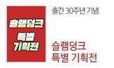 슬램덩크 출간 30주년 기념 기획전