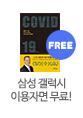 [eBook] 삼성 갤럭시 이용자면 무료!