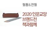 2020 인문교양 브랜드전: 책과함께