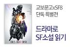 [교보문고 단독] SF8 특별전