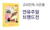 [교보단독] 이달의 잡지꽂이: 언유주얼