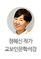 교보인문학석강 정혜신 작가