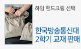 2020-2학기 한국방송통신대 교재전