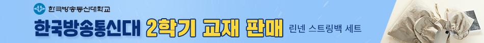2020-2학기 한국방송통신대 교재 판매