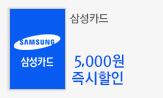 삼성카드 5,000원 즉시할인
