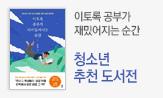 [다산북스] 청소년 추천 도서전