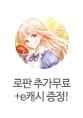 [톡소다] 로판 추가무료 + e캐시 증정!